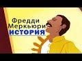 Фредди Меркьюри / Freddie Mercury - Певец и музыкант