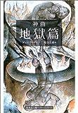 神曲〈1〉地獄篇 (集英社文庫ヘリテージシリーズ)