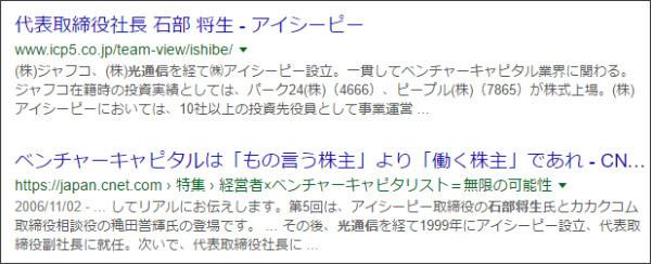 https://www.google.co.jp/#q=%E5%85%89%E9%80%9A%E4%BF%A1+%E7%9F%B3%E9%83%A8%E5%B0%86%E7%94%9F
