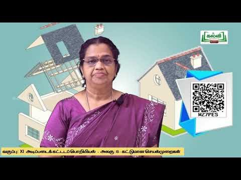 11th  Basic Architectural Engineering கட்டுமான செயல்முறைகள் அலகு 8 பகுதி 2 Kalvi TV