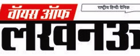 Voice of Lucknow ePaper PDF Download
