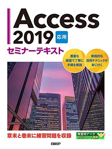 本のAccess 2019 応用 セミナーテキストの表紙