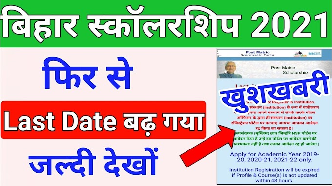 Bihar Post Matric Scholarship 2021 Last Date Extended @pmsonline.bih.nic.in