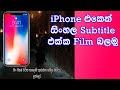 iPhone එකෙන් සිංහල Subtitle එක්ක Film බලමු.