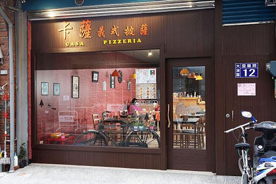 卡薩義式披薩/大溪美食/大溪老街美食/卡薩/大溪