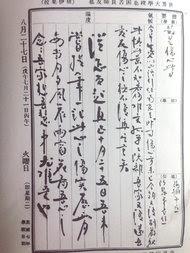 周恩来一篇写于1918年的日记。