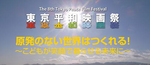TPFF BannerのJPG