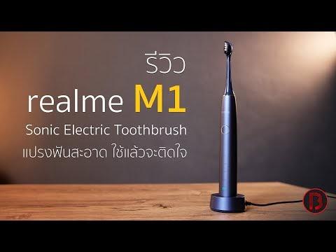 รีวิว realme M1 Sonic Electric Toothbrush แปรงสีฟันไฟฟ้า ใช้ดีจนติดใจ
