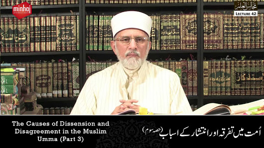 The Causes of Dissension and Disagreement in the Muslim Umma (Part 3) Majalis-ul-Ilm (The Sittings of Knowledge) Lecture 42