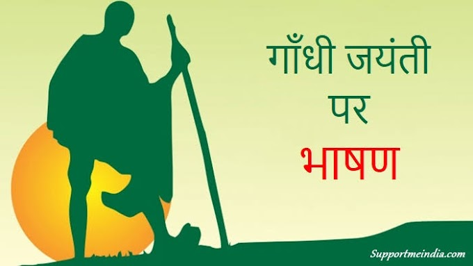 2 अक्टूबर पर भाषण (Speech on 2 October in hindi)
