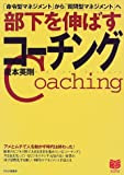 部下を伸ばすコーチング―「命令型マネジメント」から「質問型マネジメント」へ (PHPビジネス選書)