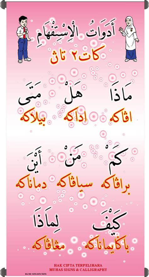 kata tanya  bahasa arab lessons tes teach