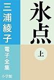 三浦綾子 電子全集 氷点(上) (小学館電子版)