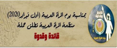 منظمة المرأة العربية تُطلق حملة (قائدة وقدوة) احتفاءًا بيوم المرأة العربية