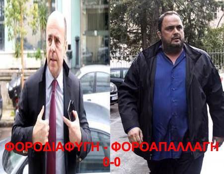 Αλαφούζος Μαρινάκης