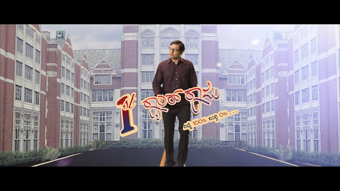 Yekangi Song Lyrics From 1st Rank Raju