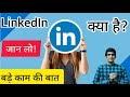 How to Use Linkedin | LinkedIn पर अकाउंट कैसे बनाये? | Linkedin in Hindi | linkedin kaise use kare
