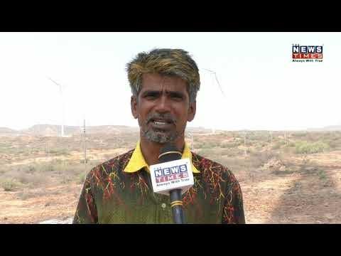 ચુબડક પાસે આવેલા કંઢર ગામમાં પવનચક્કી ના કારણે પર્યાવરણ ને પારાવાર નુકસાન