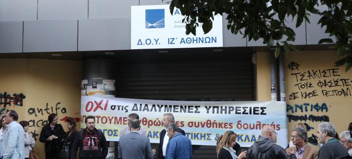 Υποστελέχωση και ελλείψεις αναλώσιμων υλικών καταγγέλουν οι εφοριακοί/Φωτογραφία: Intimenews/Γιάννης Λιάκος