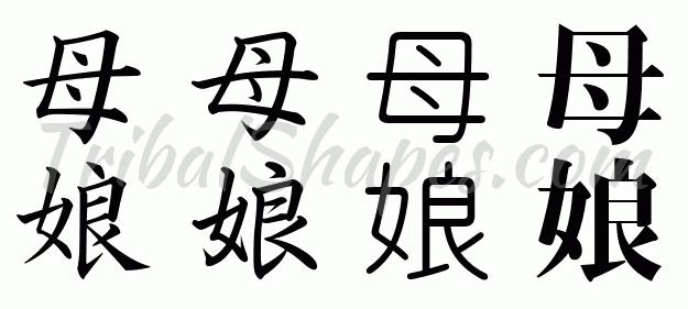 Símbolo Kanji Para Madre E Hija