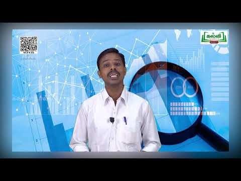 11th Statistics தரவு சேகரித்தலும் மாதிரி கணிப்பு முறைகளும் பாடம் 2 பகுதி 1 Kalvi TV