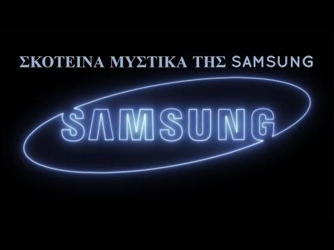 5 Σκοτεινά μυστικά της Samsung