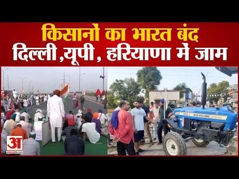 किसानों का भारत बंद: रेलवे ट्रैक जाम, हाईवे पर यातायात बाधित, देखिए पूरा हाल