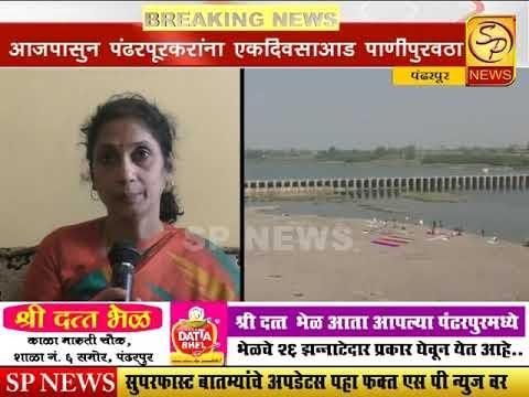 SP NEWS च्या वृताची नगरपालिकेने घेतली दखल, पंढरपूरला पुन्हा एक दिवसाआड पाणीपुरवठा