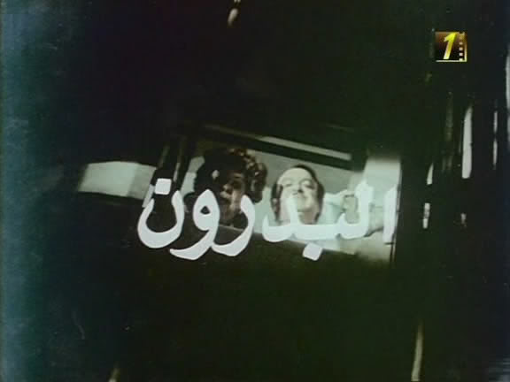 حصريا وبانفراد اكبر مجموعه افلام BWY6H.jpg