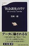 「社会調査」のウソ―リサーチ・リテラシーのすすめ (文春新書)