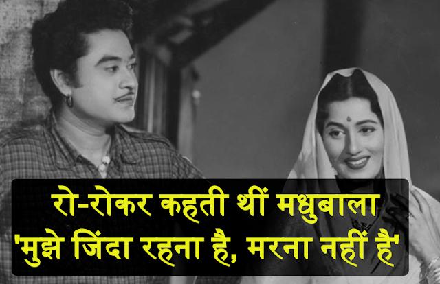 डॉक्टर्स ने कहा, 'महज 2 साल जिंदा रहेंगी मधुबाला', पति किेशोर कुमार ने एक्ट्रेस को छोड़ दिया था उनके मायके