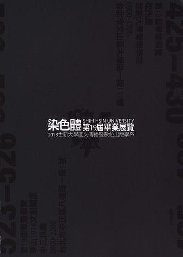19th染色體_封底2