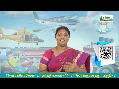 11th  Commerce அத்தியாயம் 14  போக்குவரத்து அலகு1 அலகு3  பகுதி 9 Kalvi TV