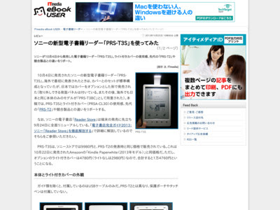 http://ebook.itmedia.co.jp/ebook/articles/1310/25/news029.html