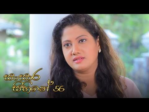 Sansara Sihine | Episode 56- (2021-05-06)