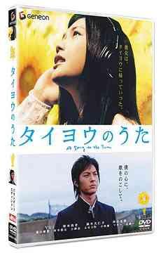 Taiyo no Uta / Movie