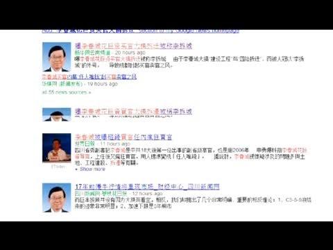 李春城双规下台 习近平意在周永康?