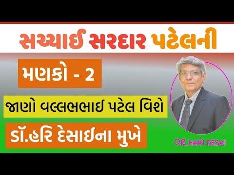 3 સચ્ચાઈ સરદાર પટેલની .મણકો-૨ Sachchai Sardar Patelnee  2 31 3 2020
