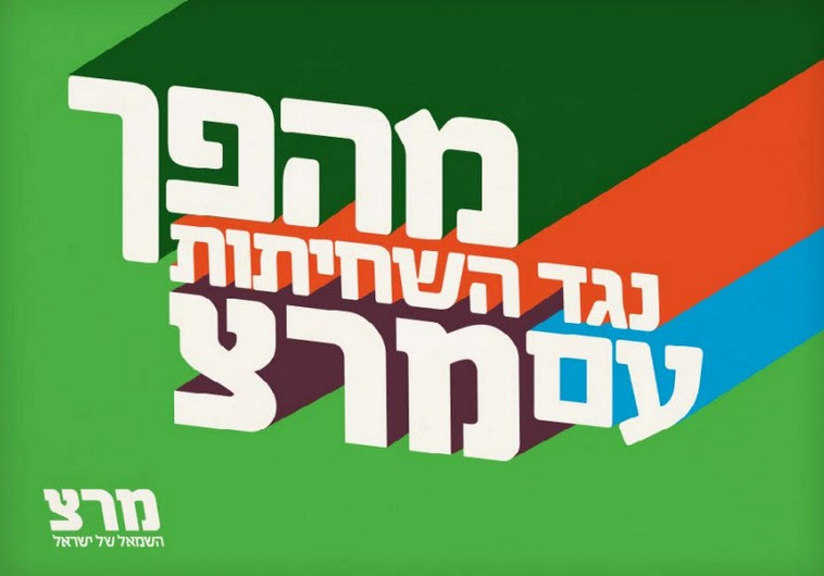 """Meretz's new ad campaign for the elections titled """"A revolution against corruption with Meretz"""""""