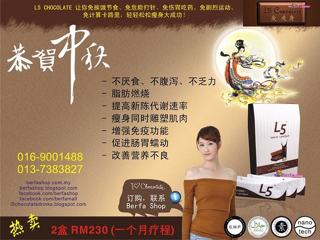 2012 L5巧克力中秋节
