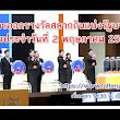 Thai Lottery result May 2, 2017 - YouTube
