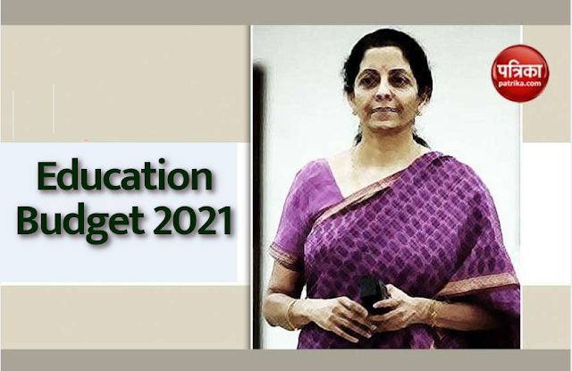 Education Budget 2021: शिक्षा और रोजगार के लिए कई मायनों में महत्वपूर्ण है ये बजट