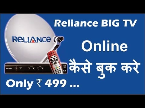 How to book Reliance Big TV online ???