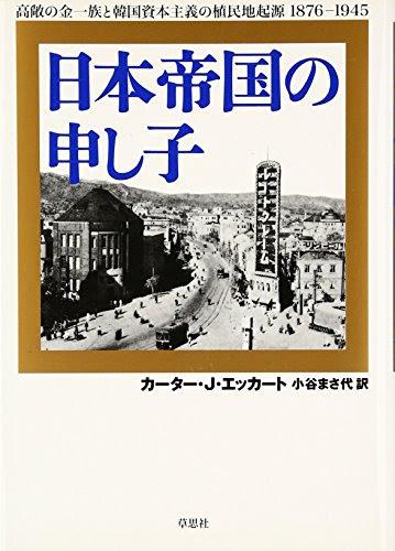 日本帝国の申し子—高敞の金一族と韓国資本主義の植民地起源 1876-1945