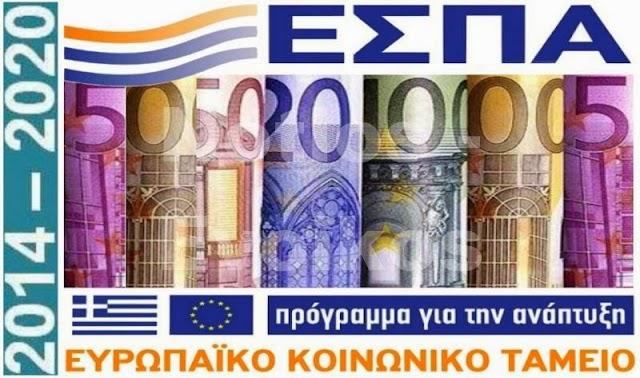 Πόσα δισεκατομμύρια θα πέσουν στην οικονομία της χώρας από το ΕΣΠΑ;