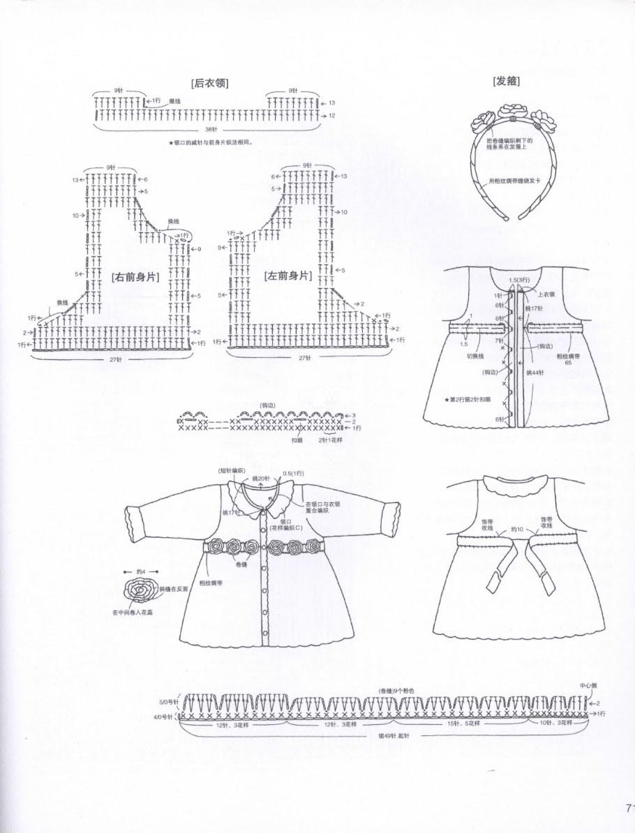 Crochet Baby Wears Vol 5 2013 - 紫苏 - 紫苏的博客