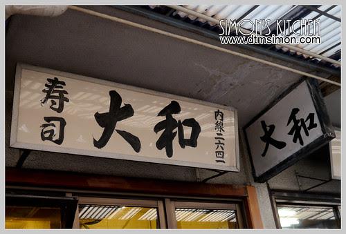 大和壽司04.jpg