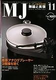 MJ無線と実験 2010年 11月号 [雑誌]