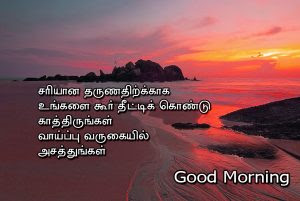 112 Good Morning Photos Images In Tamil For Whatsapp Good Morning