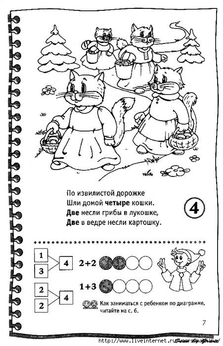 http://img1.liveinternet.ru/images/attach/c/6/93/497/93497343_large_UntitledScanned09.jpg